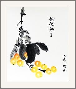 楊瑞貞  枇杷熟了樹滿金