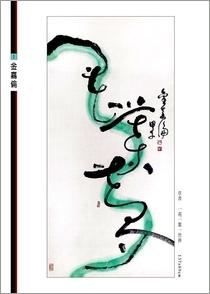 金嘉倫 - 草書