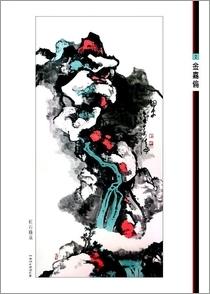 金嘉倫 -  彩墨