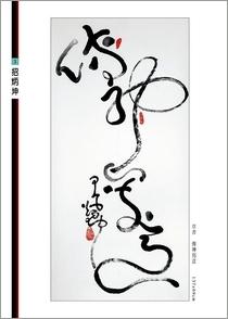 招炳坤 - 草書