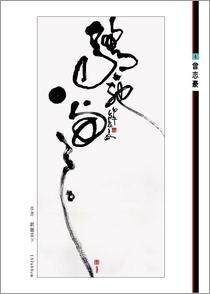 曾志豪 - 草書
