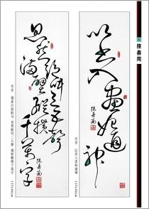 陳壽南 - 草書