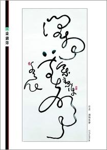 梁錦萍 - 草書