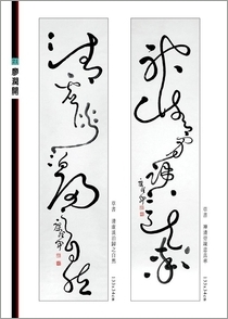 廖潤開 - 草書