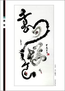 嚴華 - 草書