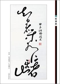 何坤然 - 草書