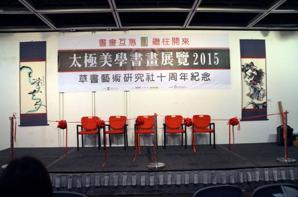 台上佈置與嘉賓座位
