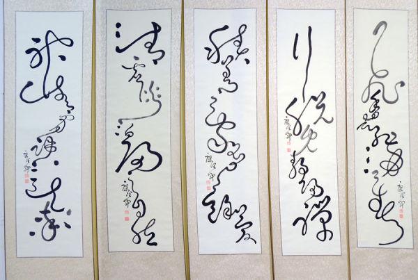 廖潤開社員,視金社長唯一的書法啟蒙老師,自認是捧場客,其筆法流暢,飄逸奔放,具個人特色。