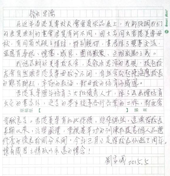 劉家儀親筆書寫