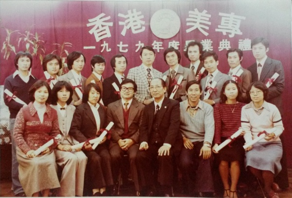 香港美術專科學校1979年度畢業典禮合照