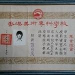 香港美術專科學校1979年畢業證書