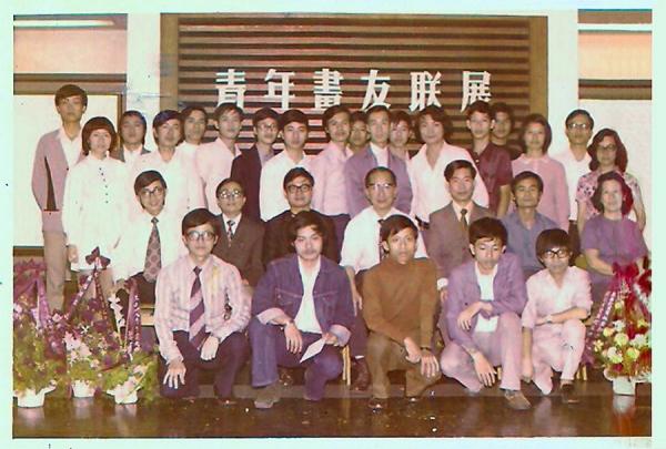 1974年攝於香港大會堂高座《青年畫友聯展》