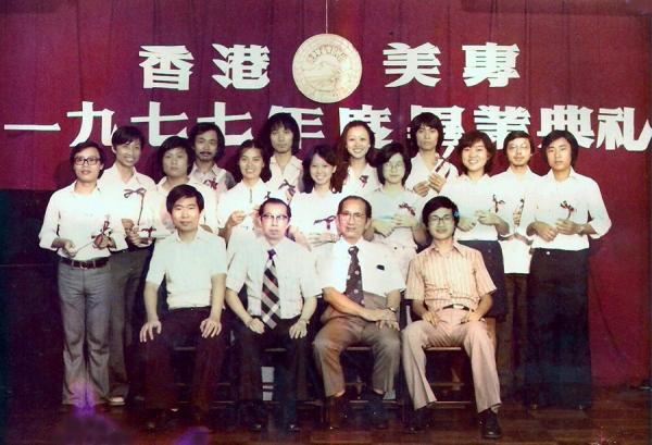 1977年度畢業典禮